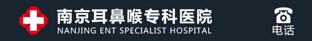 南京耳鼻喉医院
